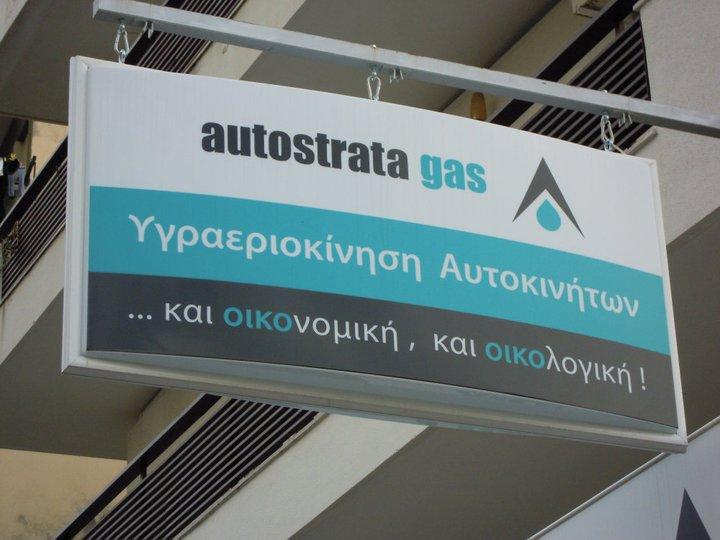 autostrata gas 1